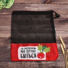 Сетка для хранения овощей «Моё сердце», 30 × 40 см