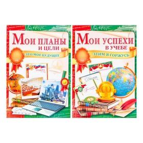 Портфолио выпускника 8 листов, А4