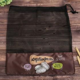 Сетка для хранения овощей «Картофель», 40 × 50 см