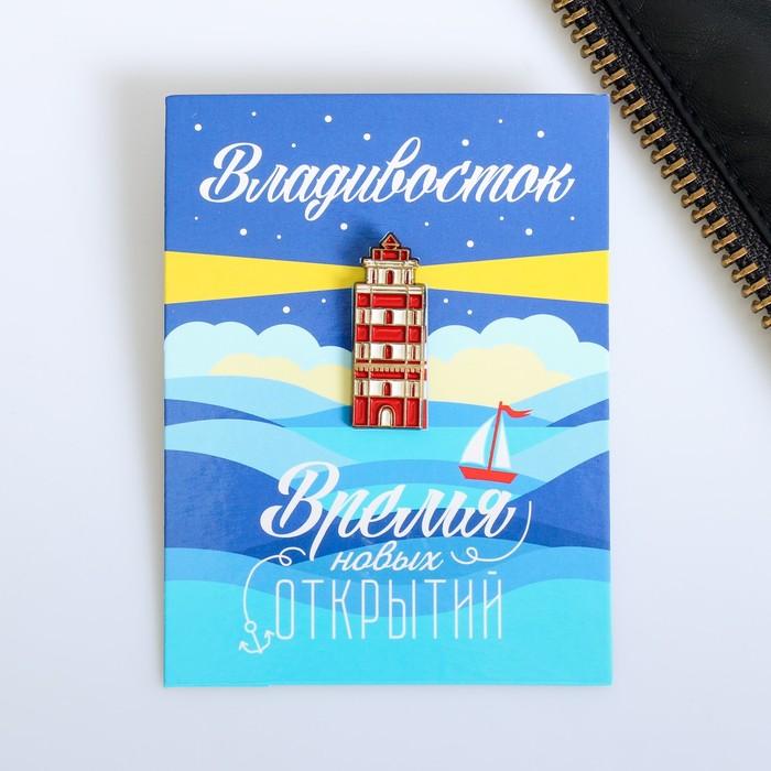 Значок «Владивосток» (маяк), 1,2 х 3,3 см