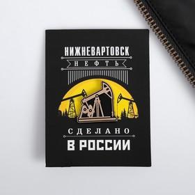 Значок «Нижневартовск» (нефтяная качалка), 2,9 х 3 см
