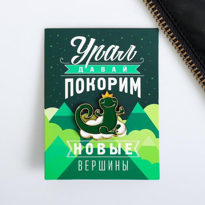 Значок «Урал» (ящерка), 1,2 х 3,3 см