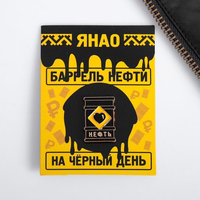 Значок «ЯНАО» (баррель нефти), 3,3 х 1,9 см