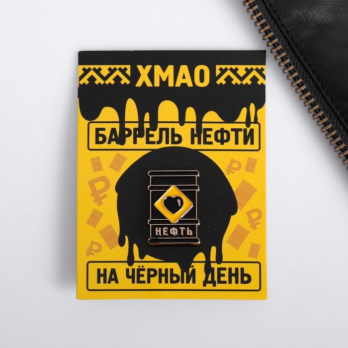 Значок «ХМАО» (баррель нефти), 3,3 х 1,9 см
