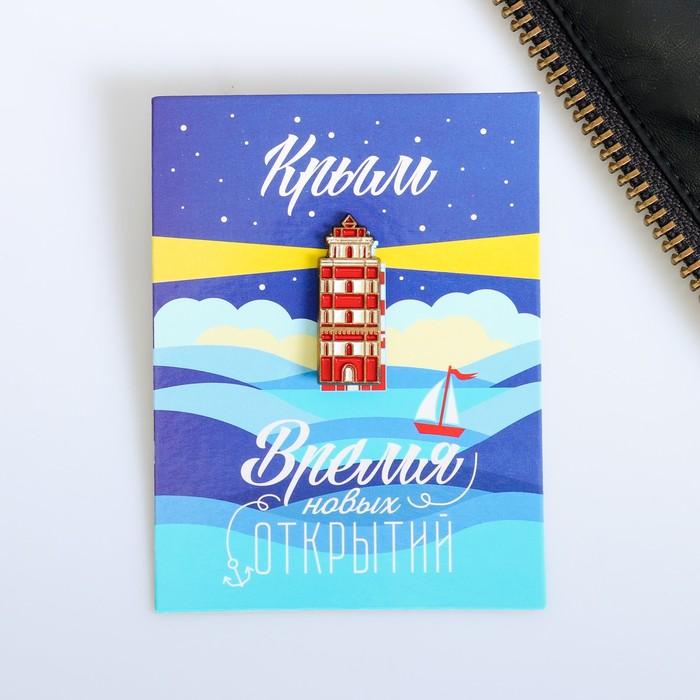 Значок «Крым» (маяк), 1,2 х 3,3 см