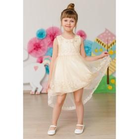 Платье нарядное для девочки MINAKU «Анабелль», рост 134 см, цвет бежевый