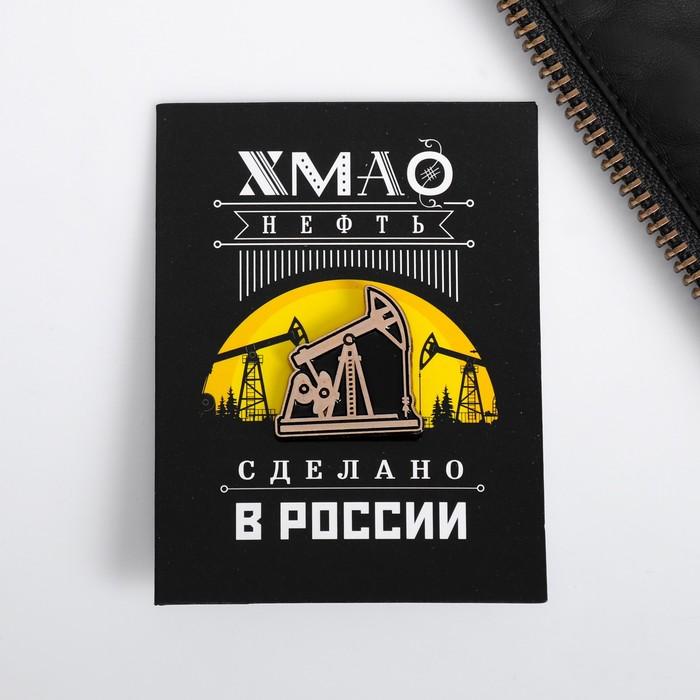 Значок «ХМАО» (нефтяная качалка), 2,9 х 3 см