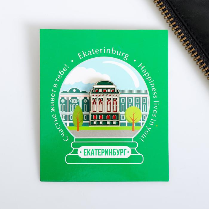 Значок «Екатеринбург» (Дом Севастьянова), 2 х 3 см