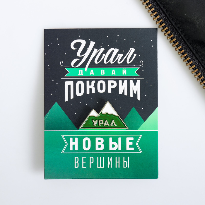 Значок «Урал» (горы), 3,3 х 1,9 см