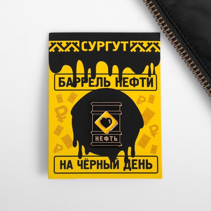 Значок «Сургут» (баррель нефти), 3,3 х 1,9 см