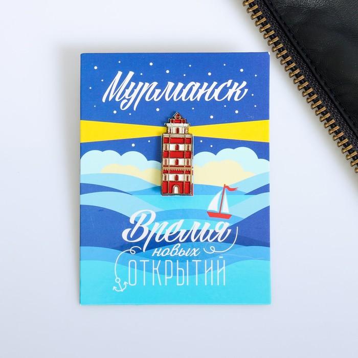 Значок «Мурманск» (маяк), 1,2 х 3,3 см