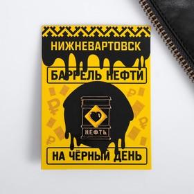 Значок «Нижневартовск» (баррель нефти), 3,3 х 1,9 см