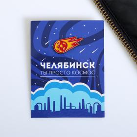 Значок «Челябинск» (метеорит), 3,2 х 1,5 см