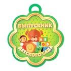 """Медаль """"Выпускник детского сада"""" мишка, кубики, 86 х 87 мм"""