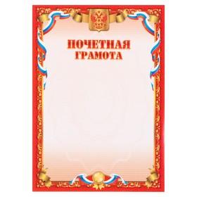 """Почетная грамота """"Универсальная"""" красная рамка, символика РФ"""