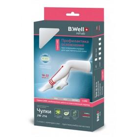Чулки компрессионные B.Well Care JW-216 противоэмболические, без силикона, 1 класс, размер 4, White