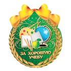 "Медаль ""За хорошую учебу"" канцелярия, зелёный фон"