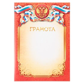 """Грамота """"Универсальная"""" символика РФ, красная рамка"""