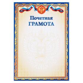 """Почетная грамота """"Универсальная"""" синяя рамка, символика РФ"""