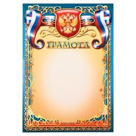 """Грамота """"Универсальная"""" бирюзовая рамка, символика РФ"""