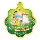 """Медаль """"За старание и прилежание"""" глобус, краски"""