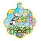 "Медаль ""За творческие успехи"" зебра"