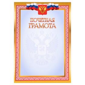 Почетная грамота 'Универсальная' красная рамка, символика РФ Ош
