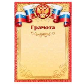 """Грамота """"Универсальная"""" красная рамка, символика РФ"""