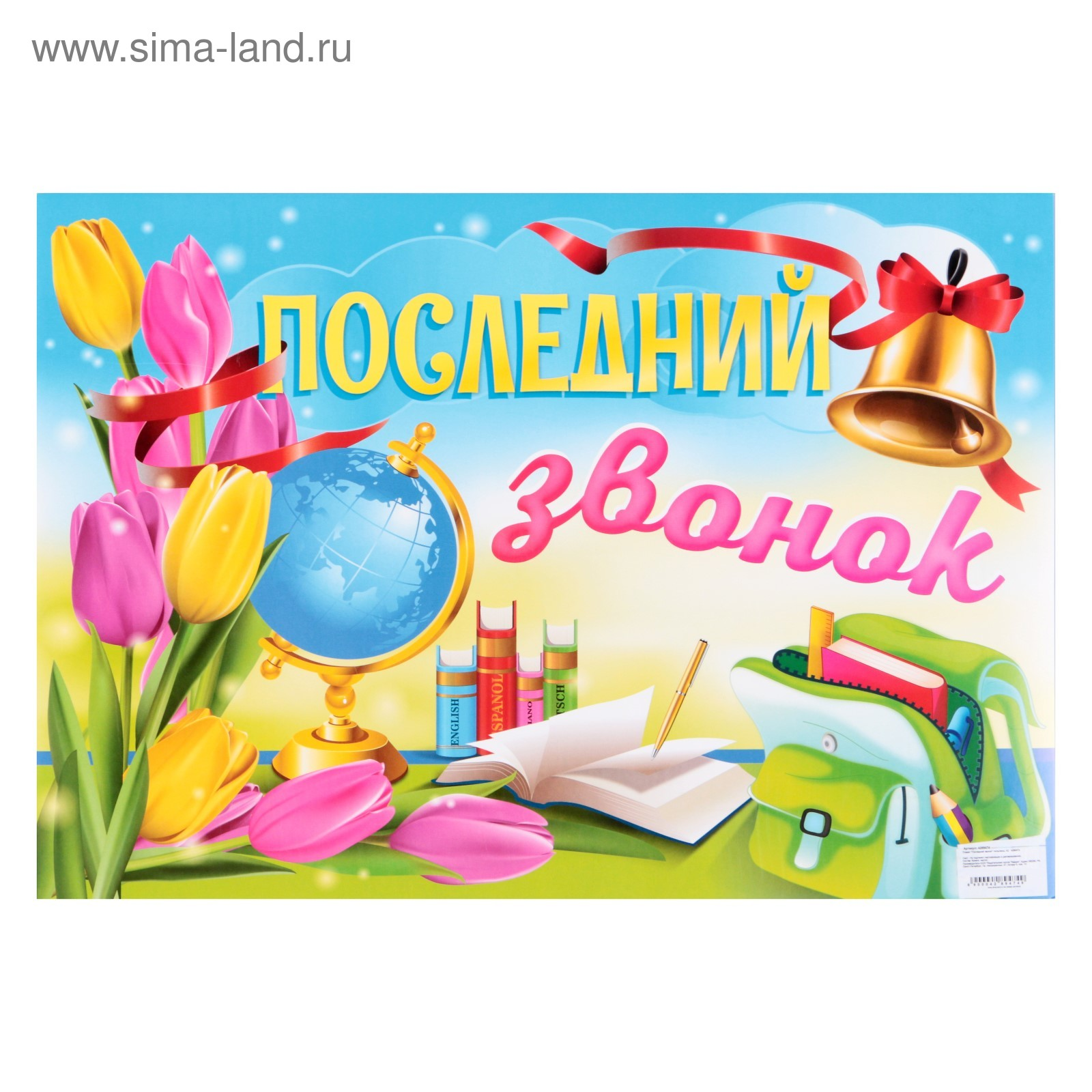 около открытка к выпускному в начальной школе апреля май крупными