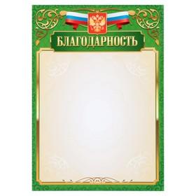 Благодарность 'Универсальная' зелёная рамка, символика РФ Ош