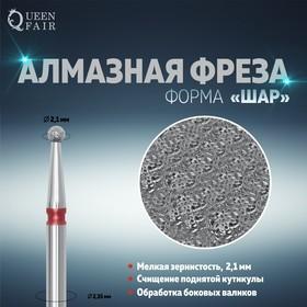 Фреза алмазная для маникюра «Шар», мелкая зернистость, 2,1 мм Ош