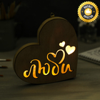 "Lamp wooden ""Love"", 17.4 × 17.4 cm"