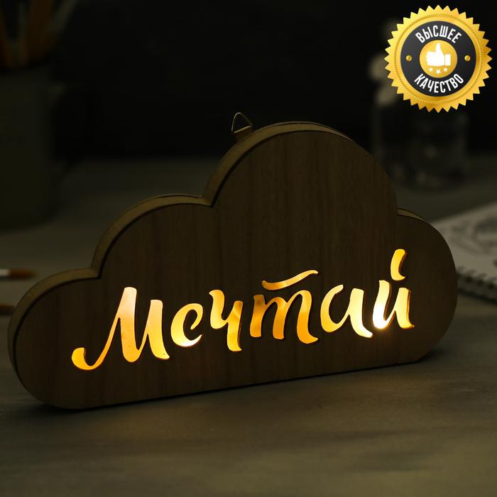 Светильник деревянный «Мечтай», 24.2 × 13.3 см