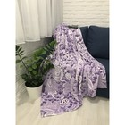 Плед Павлина «Ажур», цвет фиолетовый, 150х200 см, аэрософт