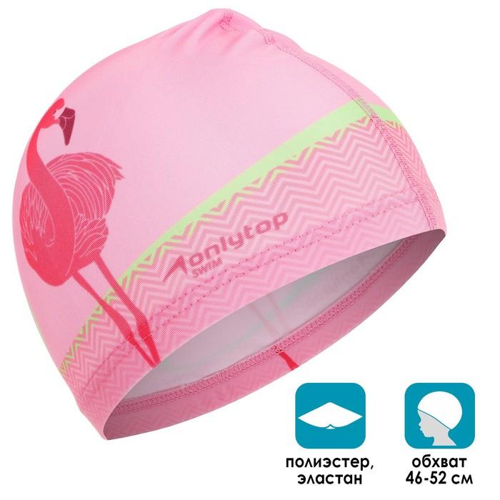 Шапочка для плавания «Фламинго», детская