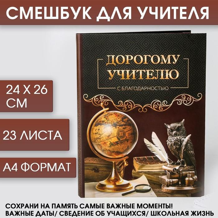 """Ежедневник - смешбук """"Дорогому учителю"""""""