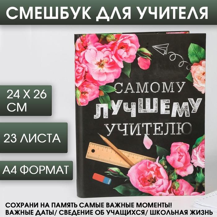 """Ежедневник - смешбук """"Самому лучшему учителю"""""""