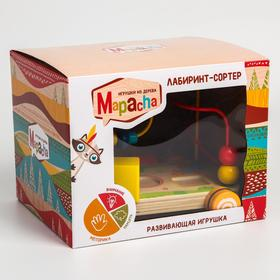 Развивающая игрушка «Лабиринт-сортер» на колесиках