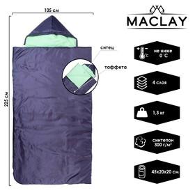 Спальный мешок Maclay, 4-х слойный, с капюшоном, увеличенный, 225 х 105 см