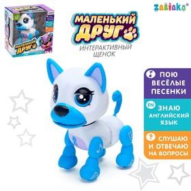 Интерактивный щенок «Джек», поёт песенки, отвечает на вопросы, цвет голубой
