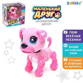 Интерактивный щенок «Маленький друг: Рокси», поёт песенки, цвет розовый