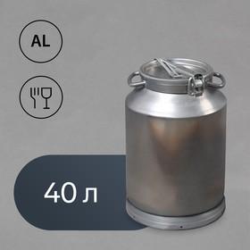 Фляга пищевая, 40 л, горловина 22 см, алюминиевая
