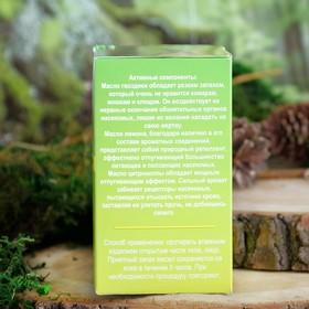 Влажная салфетка от комаров на натуральных эфирных маслах, 10 шт - фото 4664294