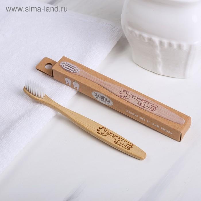 Зубная щётка детская, бамбук «Жирафик», 14 × 2 × 2 см