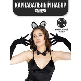 Карнавальный костюм «Мяу» ободок, ушки+перчатки+бабочка