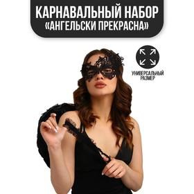 "Carnival set ""Angelically beautiful"" wings+mask+headband"