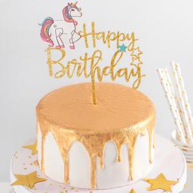 Топпер на торт «День Рождения», 14,7×14 см