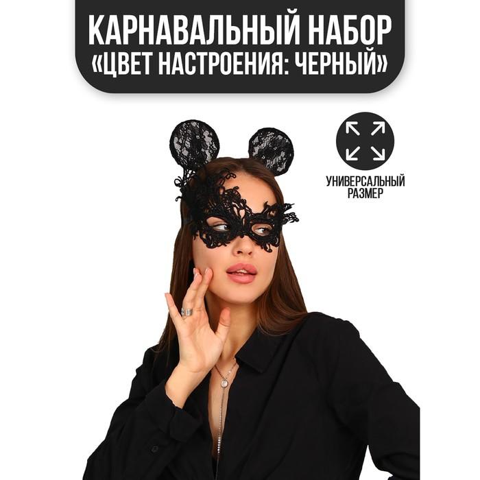 """Карнавальный костюм """"Цвет настроения: черный"""" ободок, ушки, маска, термопринт"""