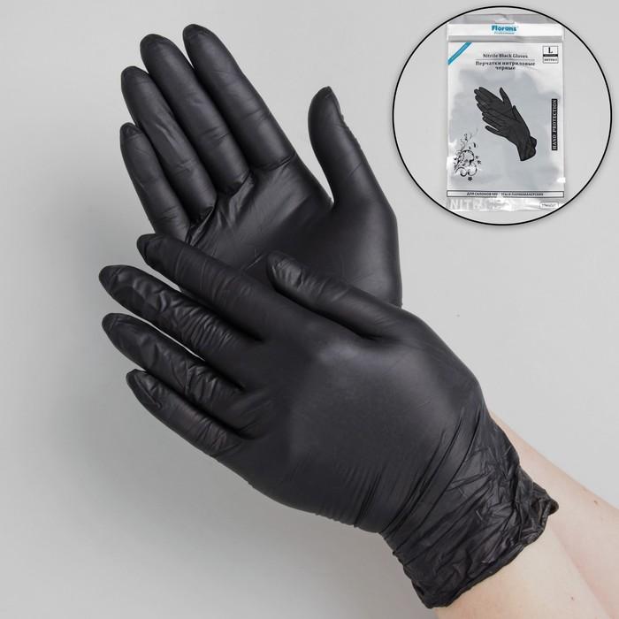 Перчатки нитриловые, размер L, 10 шт