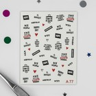 Слайдер - дизайн для ногтей 3D «Всё норм», цвет красный/чёрный